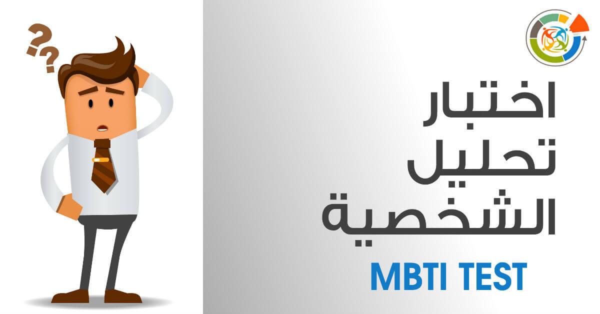 اختبار تحليل الشخصية MBTI - د.نيجرفان