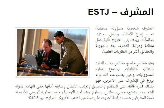 شخصية المشرف ESTJ - اختبار MBTI