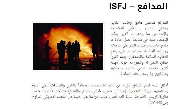 المدافع ISFJ - اختبار MBTI