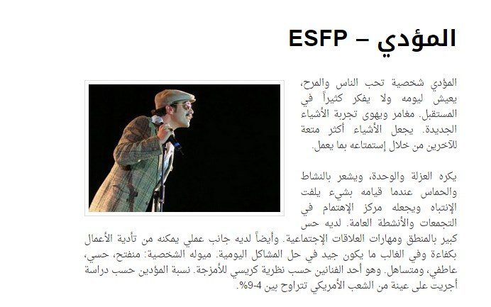 المؤدي ESFP - اختبار MBTI