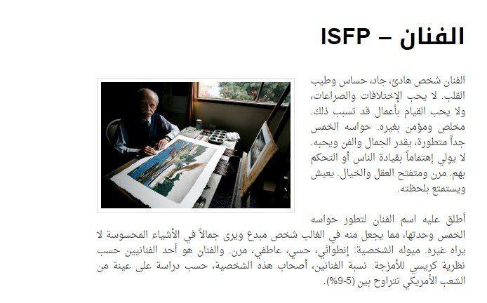 شخصية الفنان ISFP - اختبار MBTI