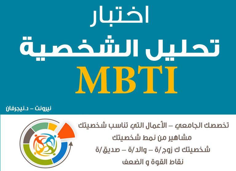 اختبار تحليل الشخصية Mbti د نيجرفان اختبار تحليل الشخصية