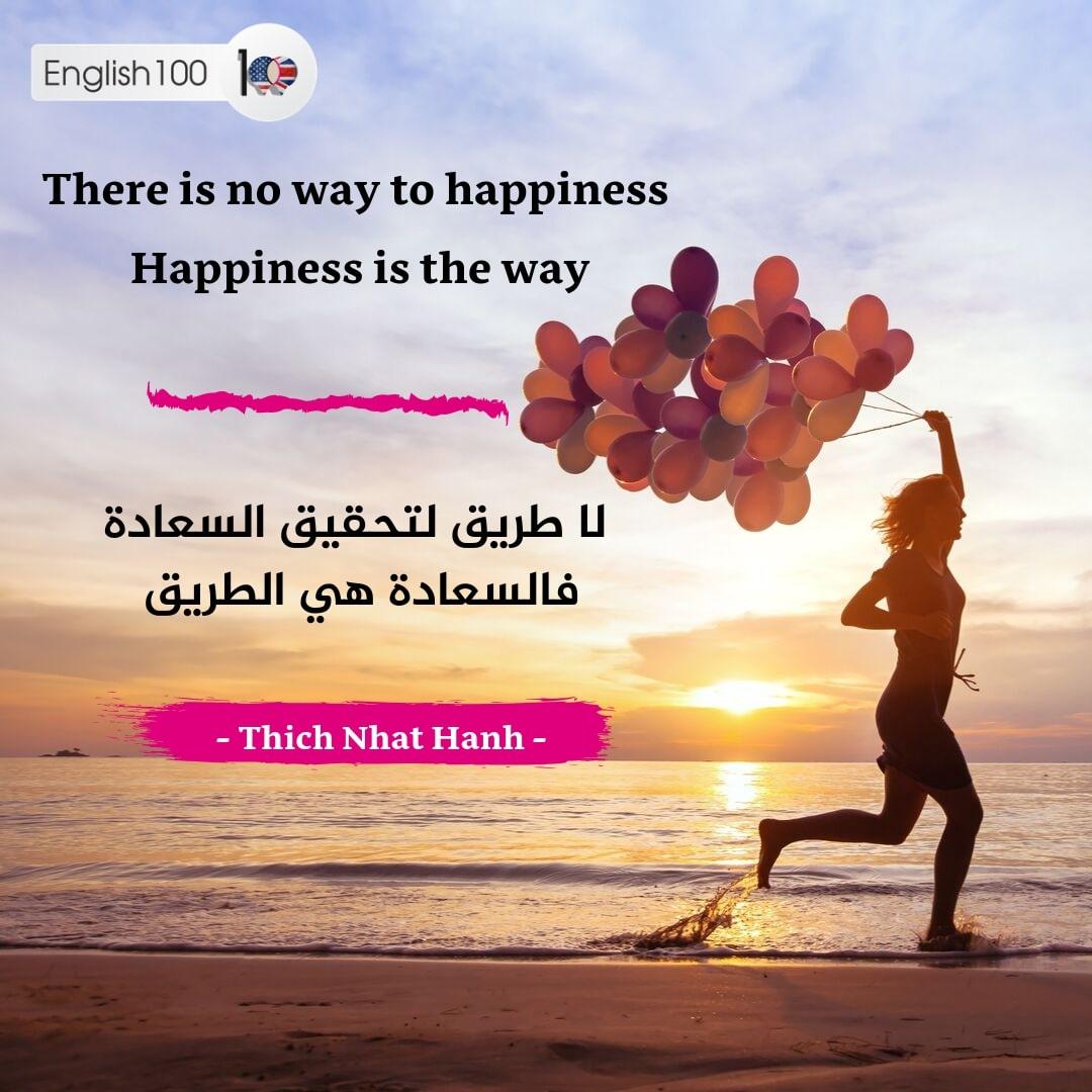 حكمة عن العسعادة