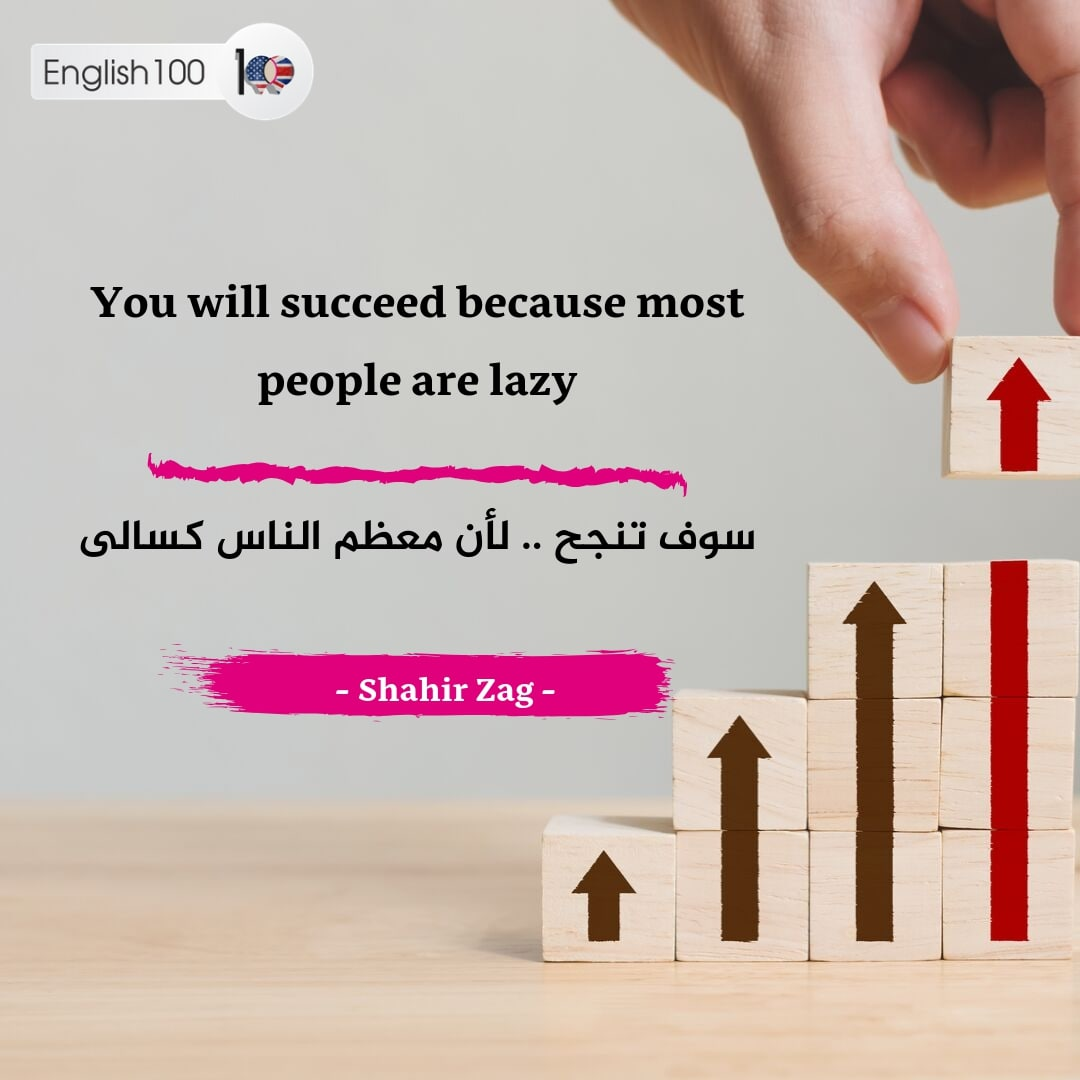 حكم انجليزية عن النجاح