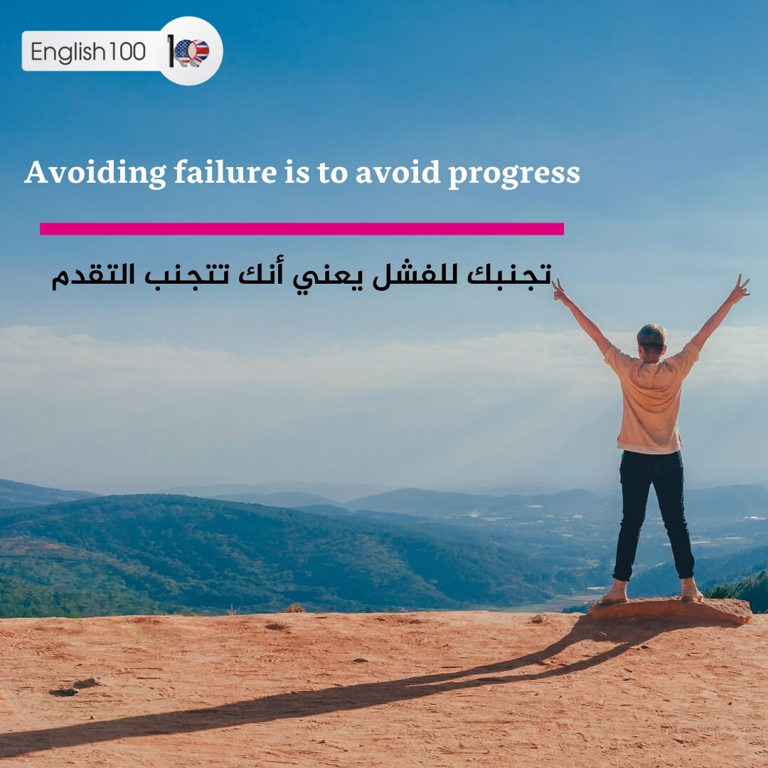 حكم انجليزية عن النجاح والفشل