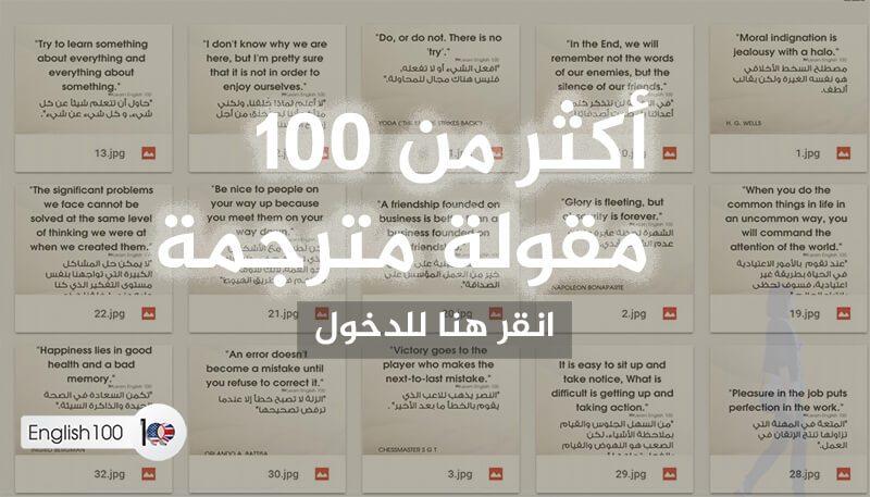 حكم باللغة الانجليزية أعظم 30 حكمة لتطوير شخصيتك